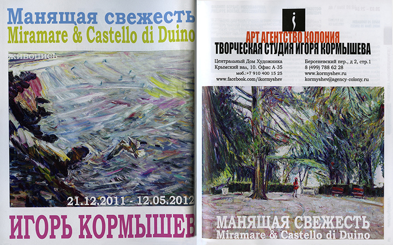 Art Guide. April-June 2012