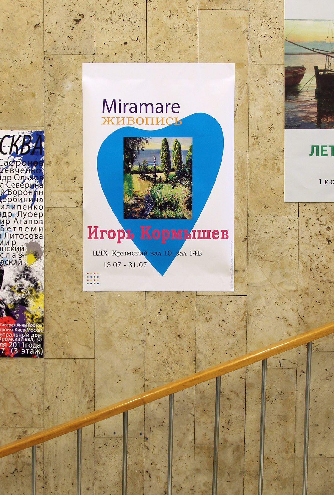Poster of the exhibition 'Miramare'. The Central House of Artists, Moscow, 13.07-31.07.2011