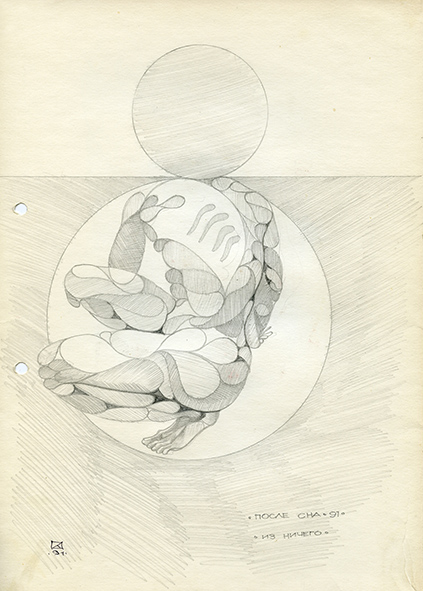 After Sleep. From Nothing. 1991. Pencil on paper. 30 х 21