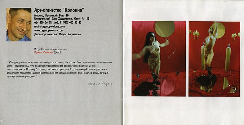 Catalog of the 2nd Art Salon 'The Best Art Galleries' 1-10.10.2004