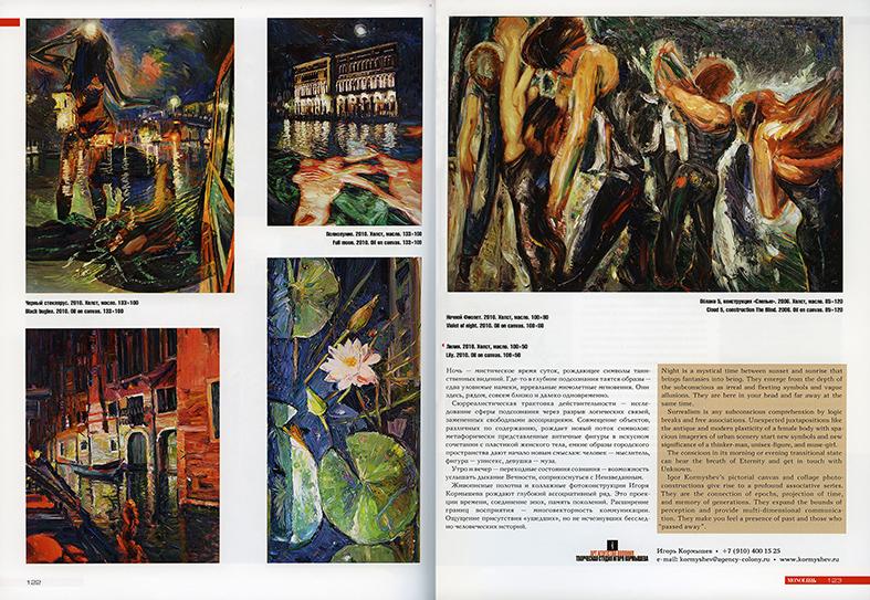 'Monolith Digest' magazine. 26, 2012