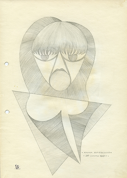 Janna Bichevskaya. 1991. Pencil on paper. 30 х 21