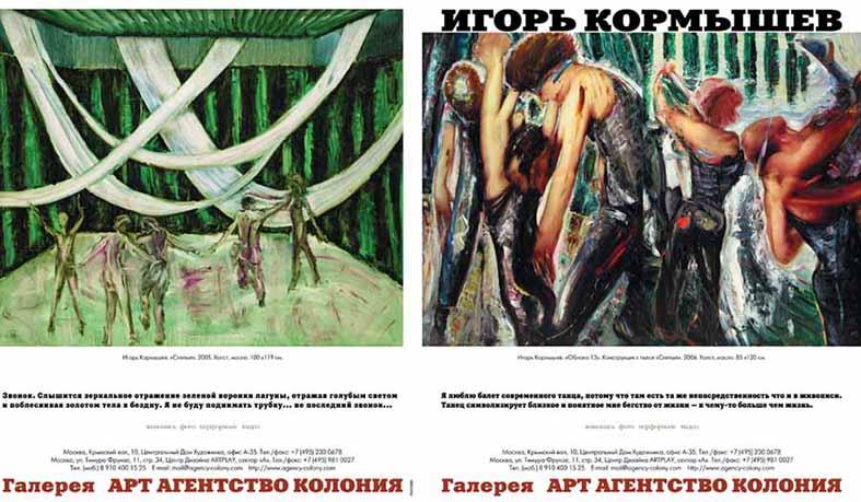 Artchronica magazine 05.2007
