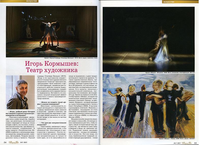 Luxury Home magazine #4