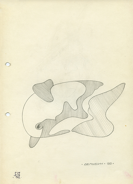 Dolphin. 1992. Pencil on paper. 30 х 21
