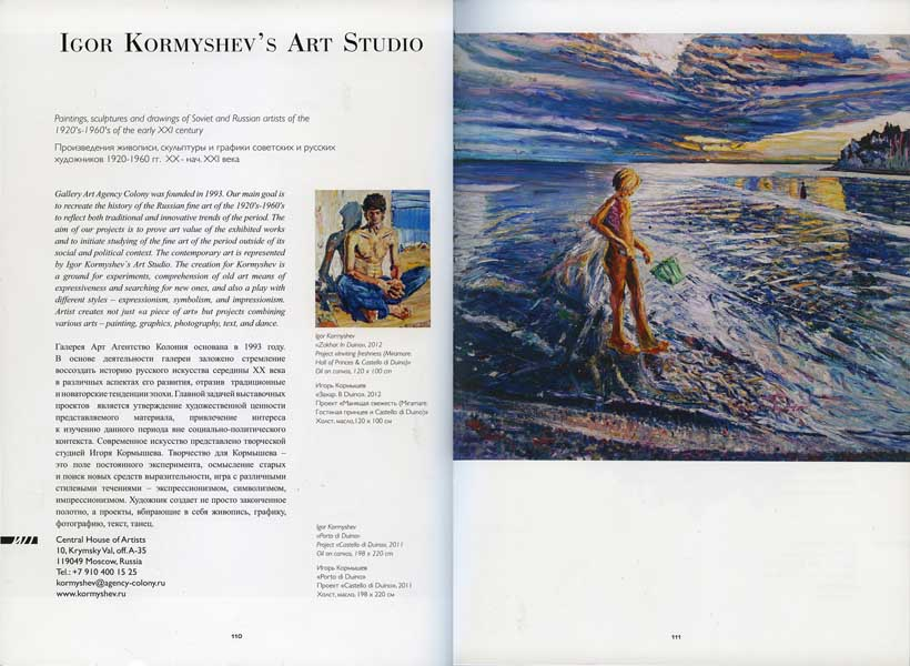 Catalog of The Moscow World Fine Art Fair 2012