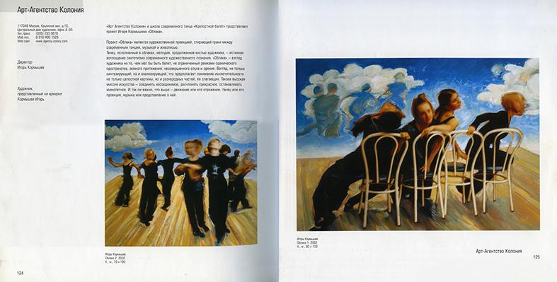 Art Manege 2002 catalog
