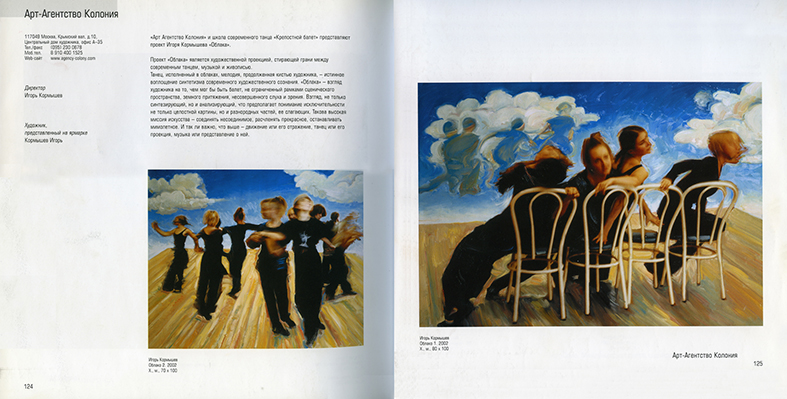 Art Manege catalog, 2002