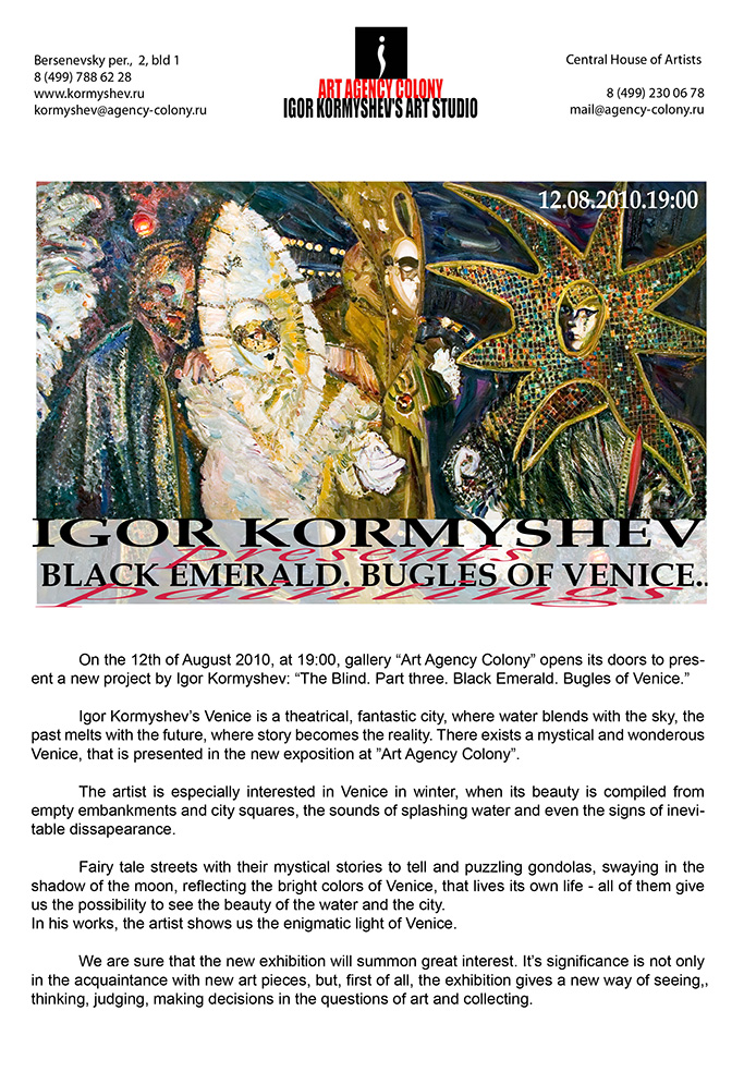 Press release of the exhibition.