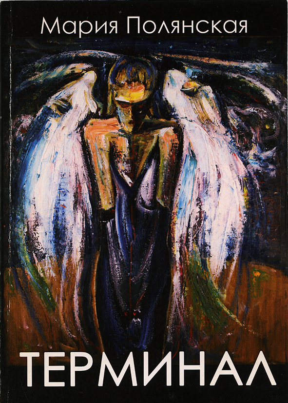 A cover of the book of Maria Polyanscaya 'Terminal'