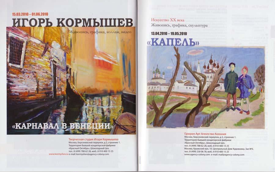 'Art Guide' magazine. 01.04.2010
