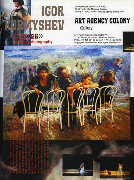 Flash Art  magazine, July-September 2008