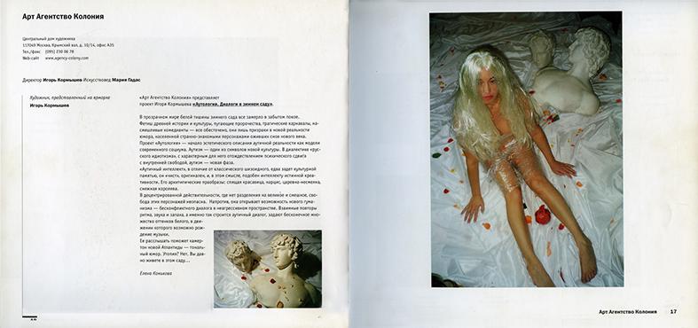 Art Manege catalog. 2001