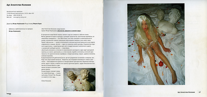 'Art Manege' catalog. 2001