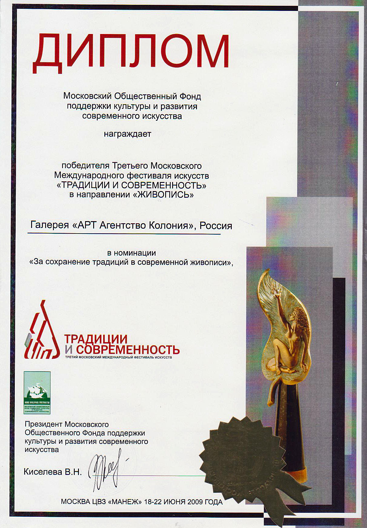 Award diploma 'For the preservation of tradition in modern painting'