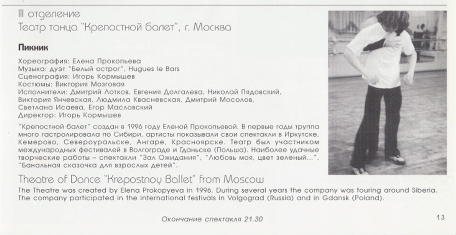 Festival Exercise booklet. 2002