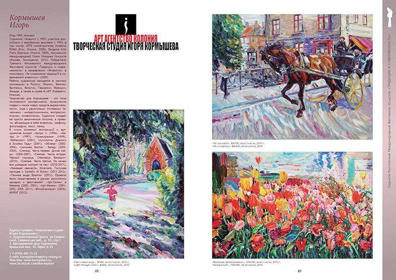 The catalog of the 7th Moscow International Art Festival Traditions and Contemporaneity