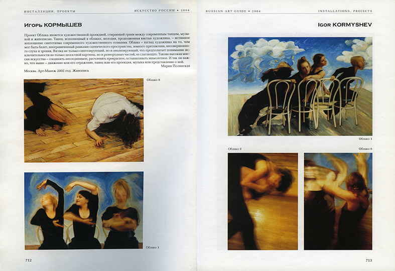 'Art of Russia', a book.  2004