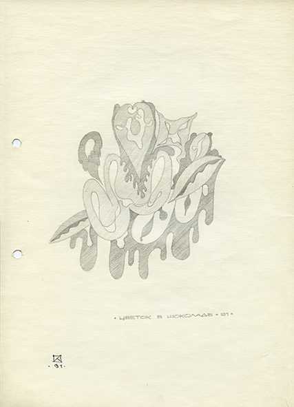Flower in Chocolate. 1991. Pencil on paper. 30 х 21