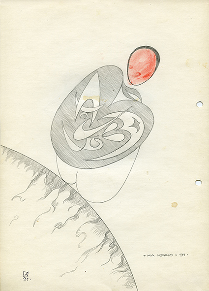 At the Edge. 1991. Pencil on paper. 30 х 21