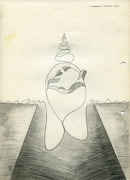 We Will Live. 1991. Pencil on paper. 30 х 21