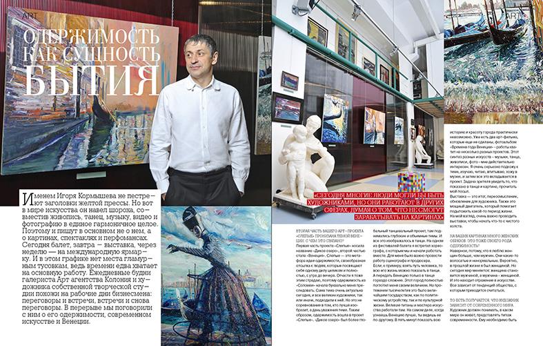 Modny Mandarin magazine 15.10.2010