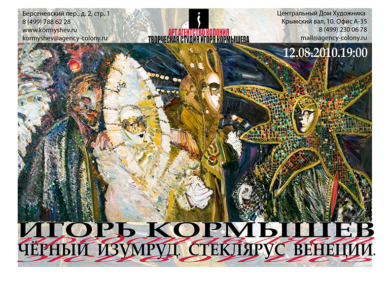 A Flyer-Invitation of the exhibition.