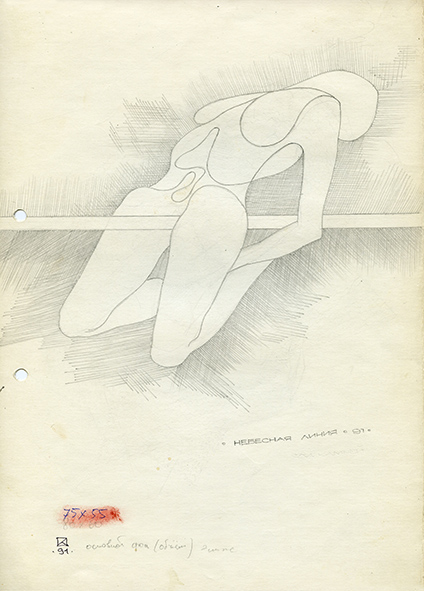 Heavenly Line. 1991. Pencil on paper. 30 х 21
