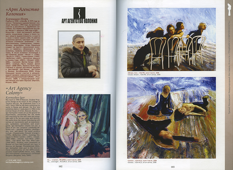 The catalog of the 3rd Moscow International Art Festival Traditions and Modernity