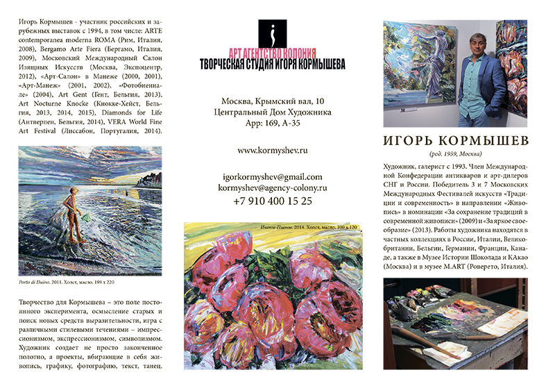 The booklet of the exhibition. Design by Alina Guseynova.