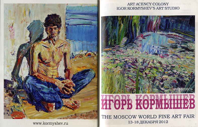 Art Guide 15.11.2012-15.01.2013