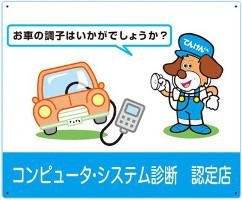 日本自動車整備振興会連合会認定      コンピュータ診断認定店