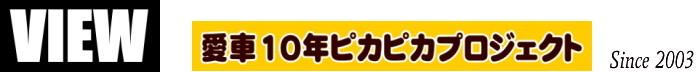 viewcoat 愛車10年ピカピカプロジェクト Since2003