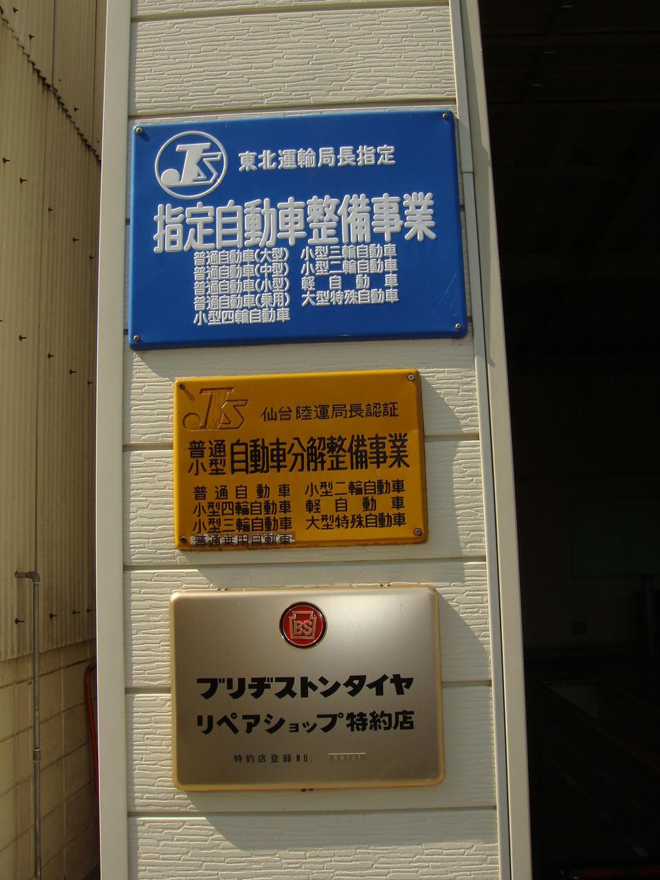 東北運輸局長指定民間車検工場