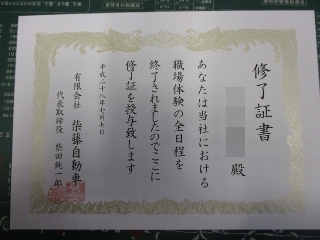 毎年恒例の当社オリジナル修了証書♪ 名前をそのまま出すのは個人情報?という事でモザイク掛けてます(笑)