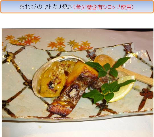 あわびのヤドカリ焼き(希少糖含有シロップ使用)