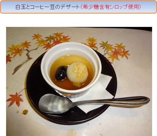 白玉とコーヒー豆のデザート(希少糖含有シロップ使用)