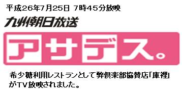 九州朝日放送「アサデス」でレストラン「庫裡」を紹介。希少糖使用料理を鳥越俊太郎氏も絶賛。