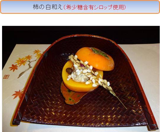 柿の白和え(希少糖含有シロップ使用)