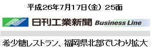 日刊工業新聞掲載「希少糖レストラン・飲食店、福岡県北部でじわり拡大」。希少糖をイベリコ豚料理に使用。