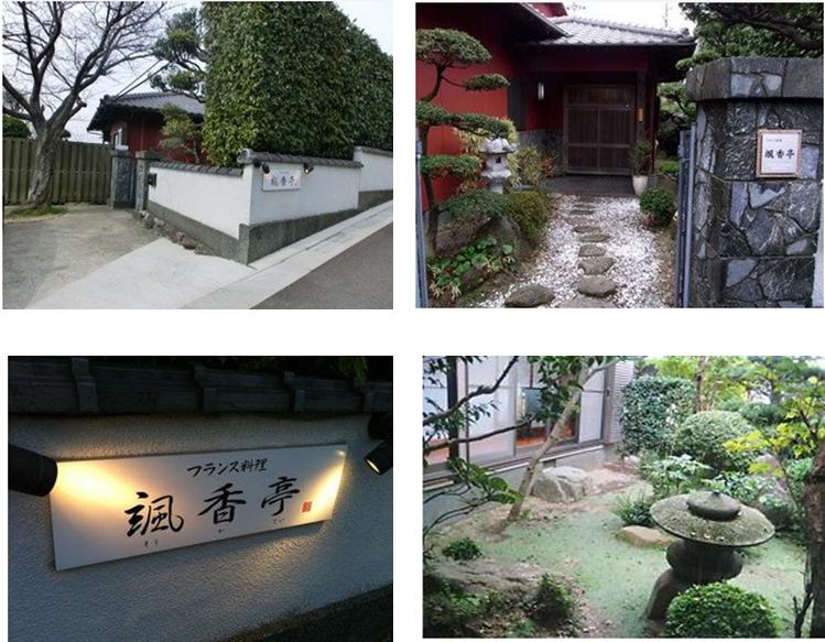 「颯香亭」の門と中庭の風景