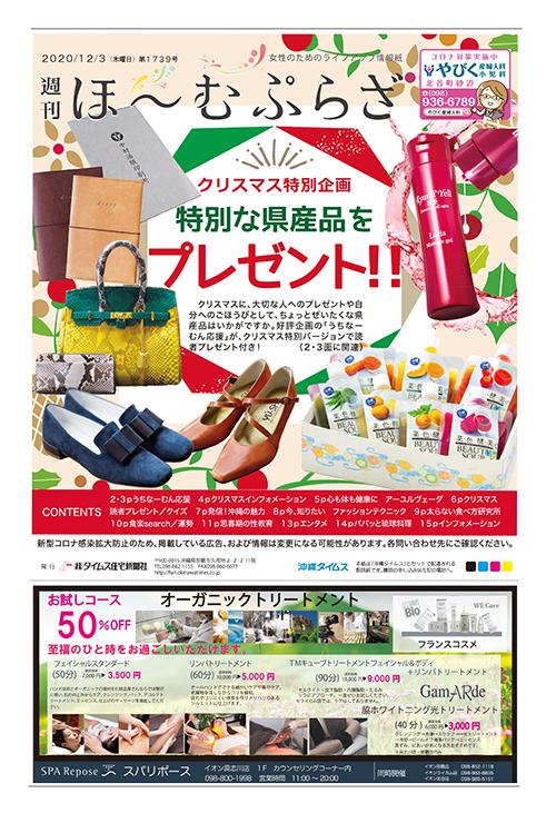 ゆるサポ紹介:タイムス住宅新聞さま(12/3)