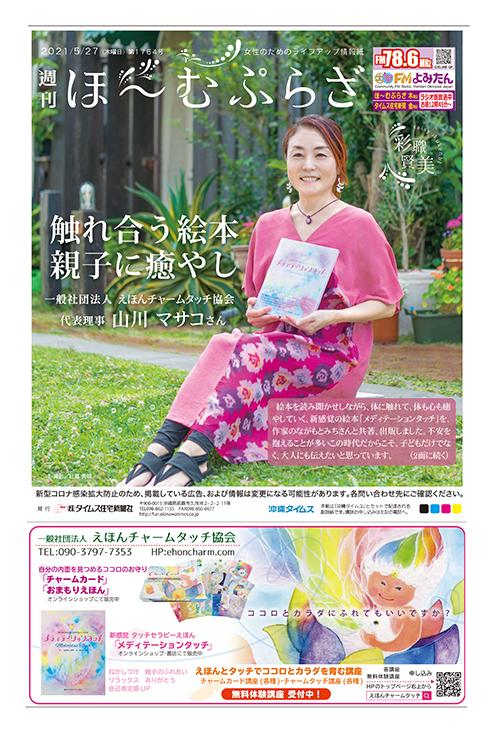 ゆるサポ紹介:タイムス住宅新聞さま(5/27)