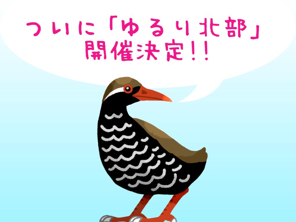 マムズマート那覇新都心ストアより♬北部でゆるり開催!!