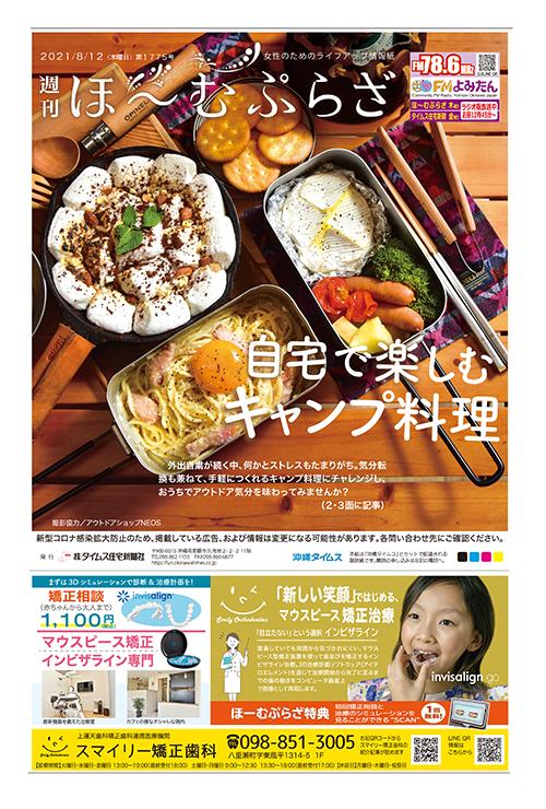 ゆるサポ紹介:タイムス住宅新聞さま(8/12)