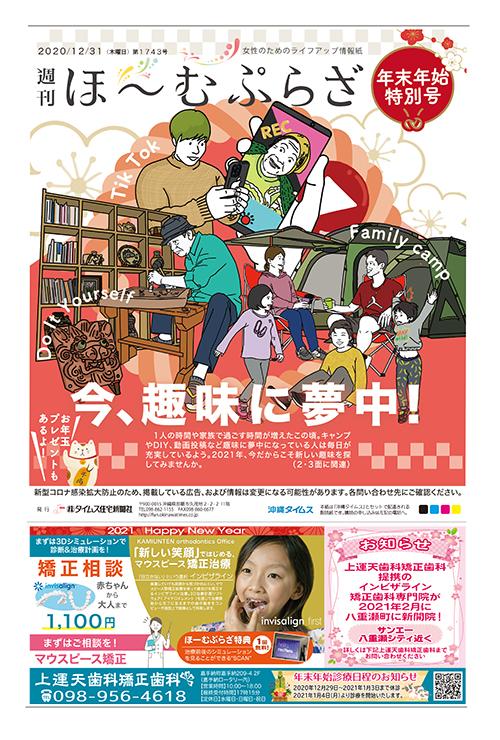 ゆるサポ紹介:タイムス住宅新聞さま(12/31)