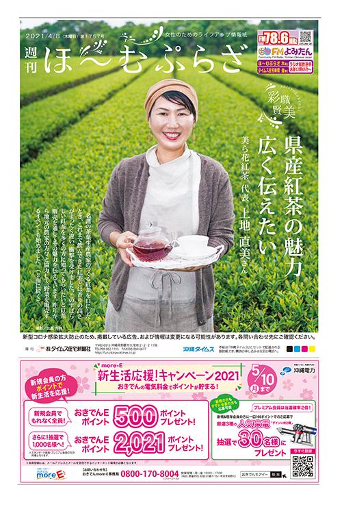 ゆるサポ紹介:タイムス住宅新聞さま(4/8)