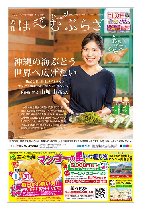 ゆるサポ紹介:タイムス住宅新聞さま(7/8)