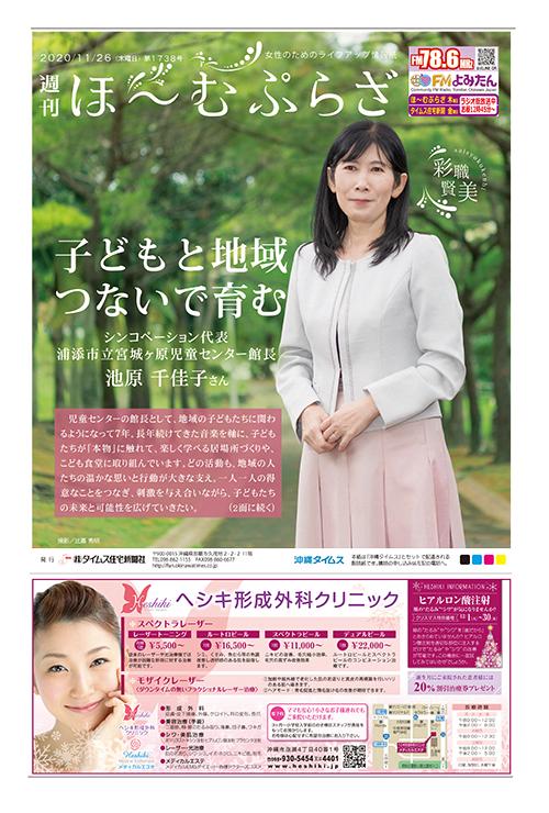 ゆるサポ紹介:タイムス住宅新聞さま(11/26)