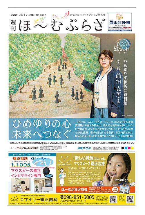 ゆるサポ紹介:タイムス住宅新聞さま(6/17)